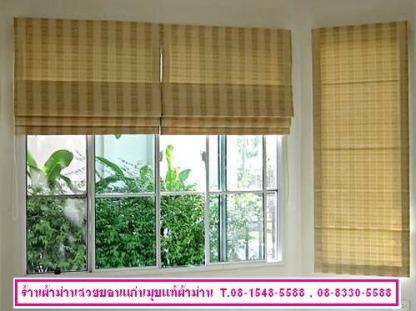 ร้านผ้าม่านสวยขอนแก่นมุขแท้ผ้าม่าน 081-548-5588